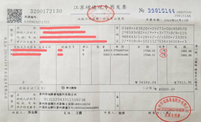由于国家税务局税率调整,自2018年5月1号起,我公司国内增值税专用发票